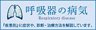 呼吸器の病気