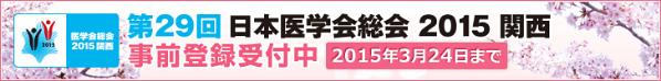 第29回日本医学会総会 2015 関西のご案内