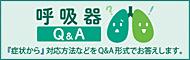 呼吸器Q&A