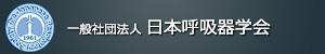 一般社団法人日本呼吸器学会